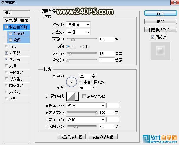 ps怎么做金色立体字_软件自学网