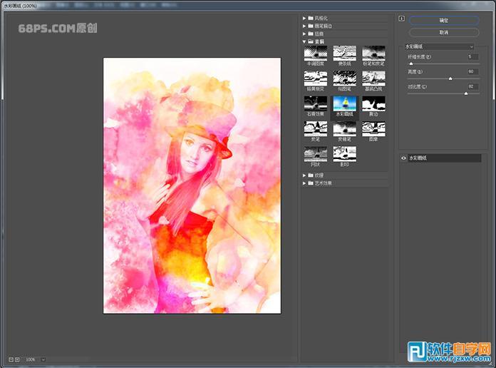 ps手绘水彩画效果教程