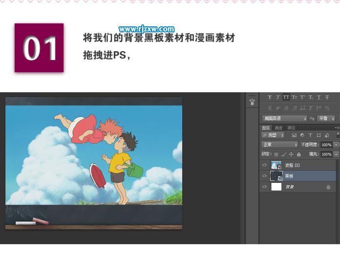 PS设计粉笔画效果_软件自学网