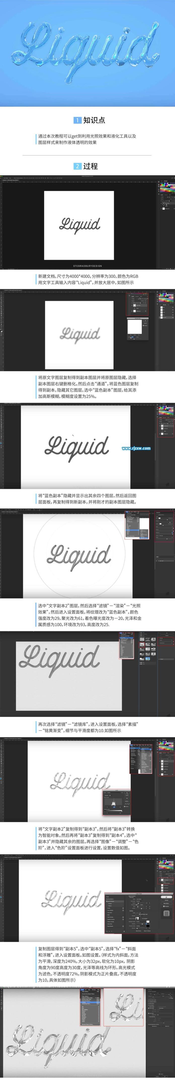 绘制流水质感的立体字_软件自学网