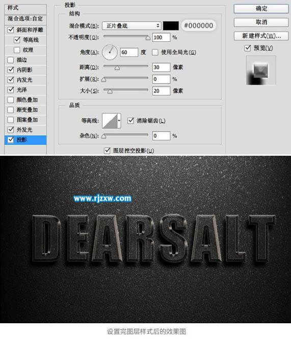 复古金属纹理立体字制作_软件自学网