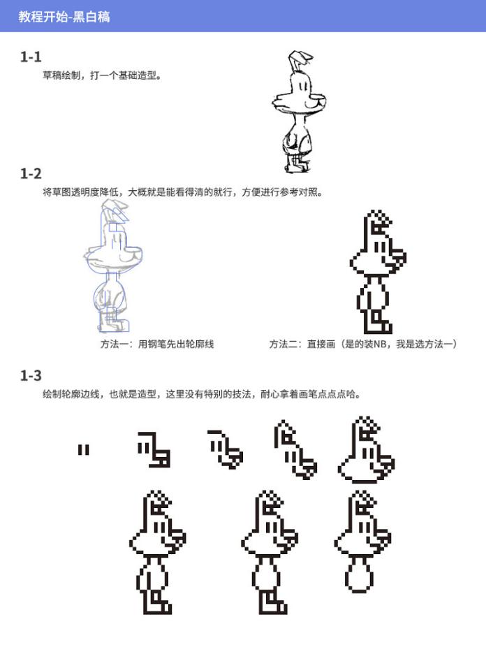 像素动画制作_软件自学网