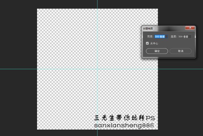 2,接下来我们选择椭圆工具,在画上点击,新建一个500x500像素的圆形.