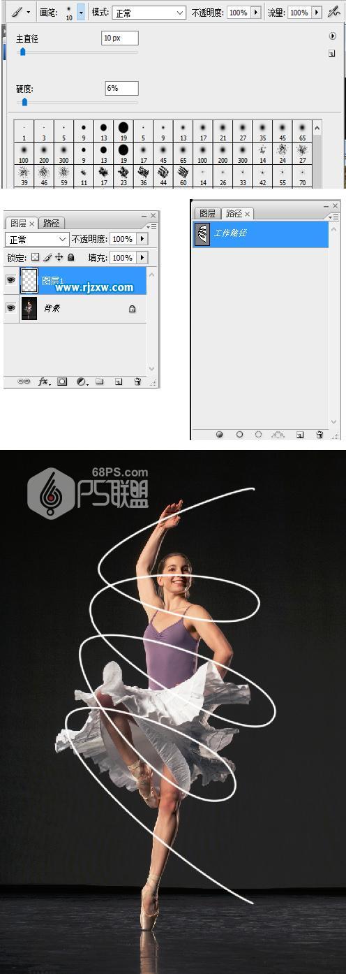 ps光束制作步骤图