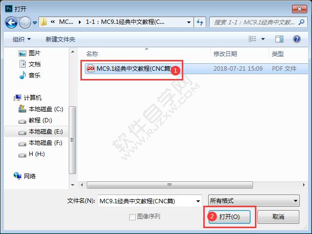 ps怎么打开pdf文件_软件自学网
