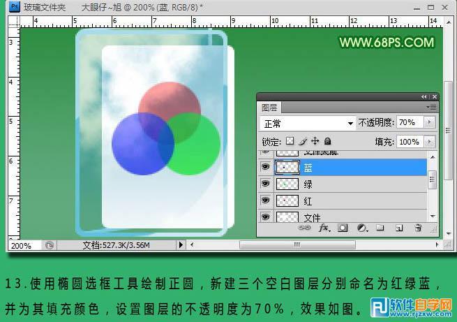 13,使用椭圆选框工具绘制正圆,新建三个空白图层分别命名为红,绿,蓝