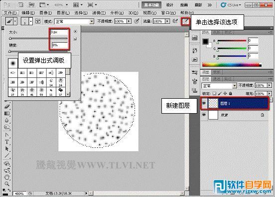 ps制作可爱的火焰心形 - 2 - 软件自学网
