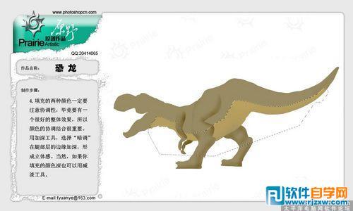 ps手绘恐龙详细教程