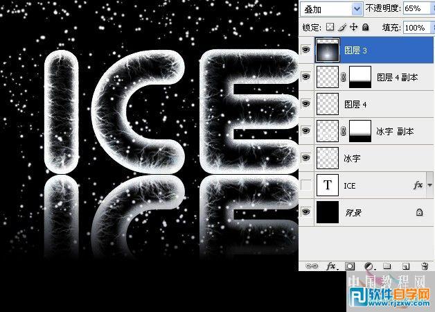 photoshop制作柔美的雪花字