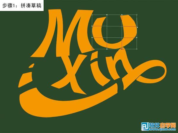 ,勾画出你想要的笔画造型)-Photoshop制作创意的潮流金色立体字