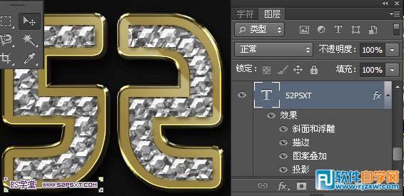 利用图层样式及图案制作闪亮的金边钻石字