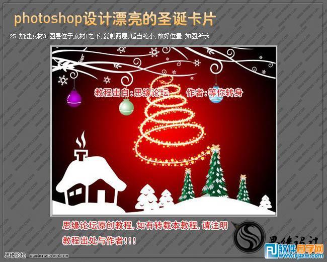 photoshop制作喜庆的圣诞贺卡