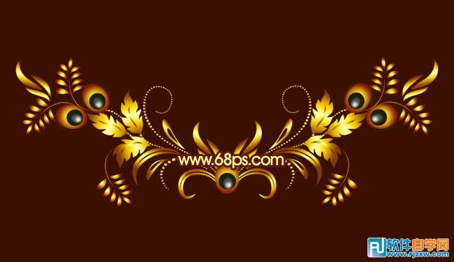 制作漂亮的金色立体花纹
