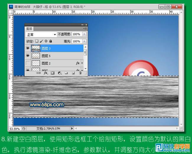 制作简单的台球杆和台球 ps教程 5 - 软件自学网