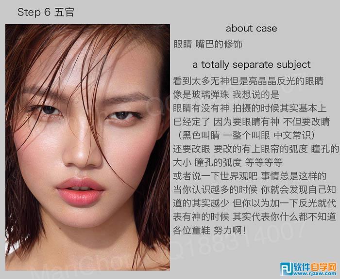 photoshop给模特图片精修及润色 ps教程 4 - 软件自学