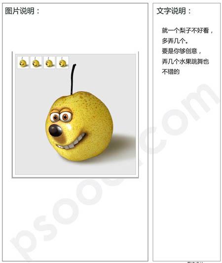 ps合成可爱的梨子脸部表情_软件自学网图片