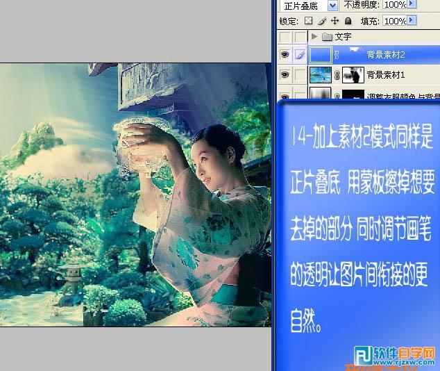 ps合成个性的青绿色透光图片_软件自学网