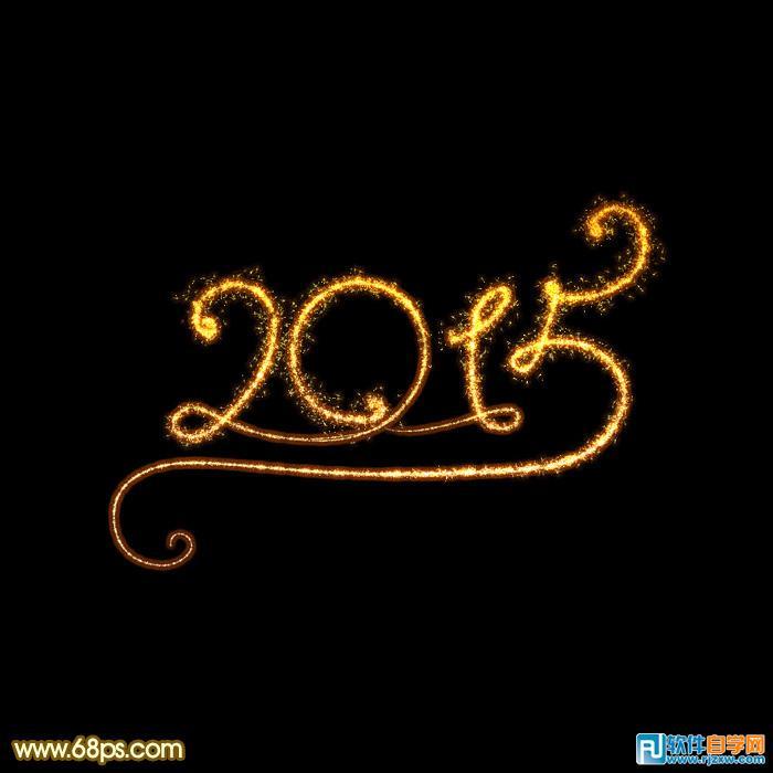 制作喜庆的2015新年火花字