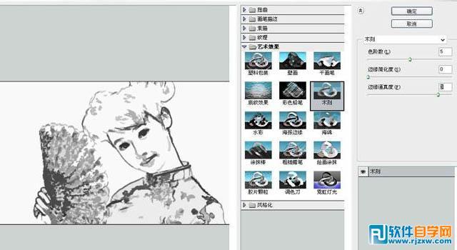 利用滤镜快速制作简单的黑白水墨人物画