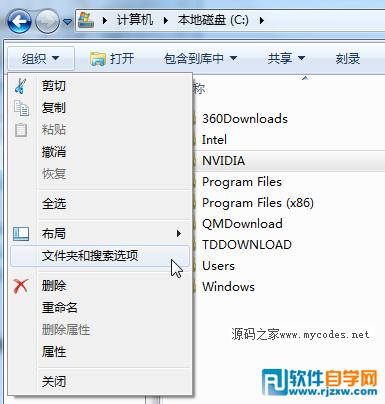 显示隐藏文件夹 win7_软件自学网