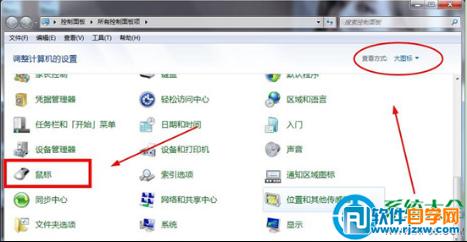win7系统提鼠标提高指针精确度的方法_软件自学网