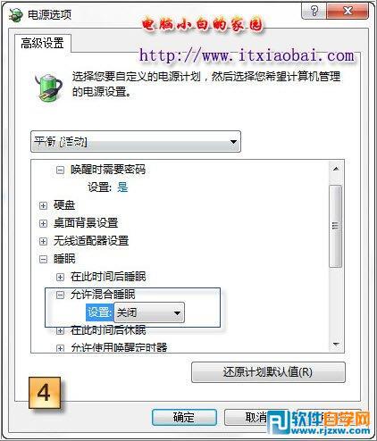 Win7睡眠障碍问题_软件自学网