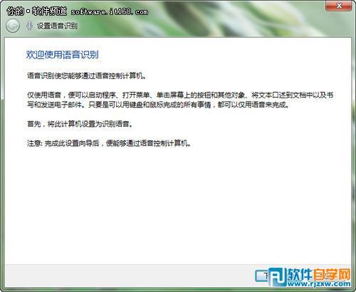 win7控制面板语音识别_软件自学网