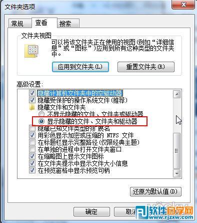 清除Win7右键菜单的发送到里面无用选项_软件自学网