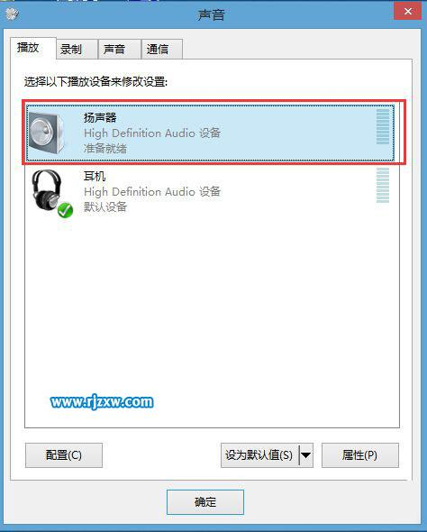 调Win8声道的方法_软件自学网