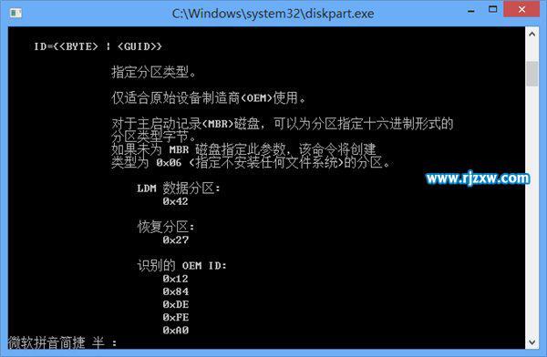 电脑创建OEM分区的详细介绍_软件自学网