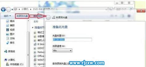 win7如何开启刻录功能_软件自学网