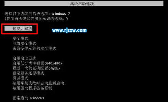 win7无法加载桌面黑屏_软件自学网