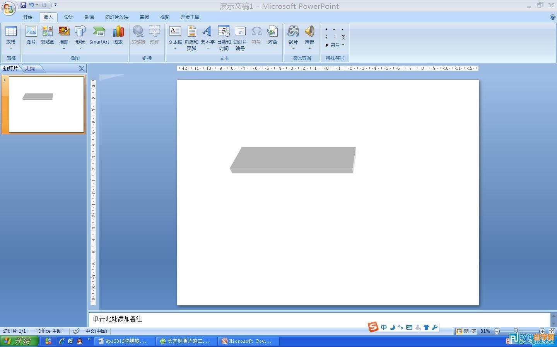 怎样在PPT中画长方形薄片三维图形